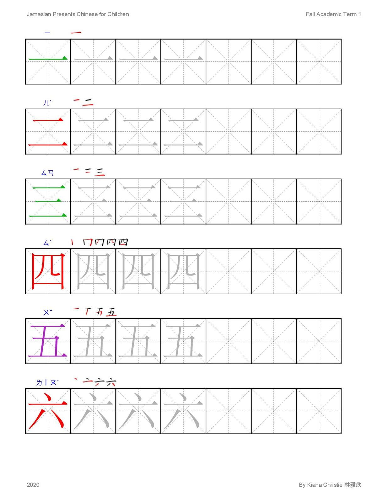 Sample of character worksheets used for Chinese classes at Key Babel.