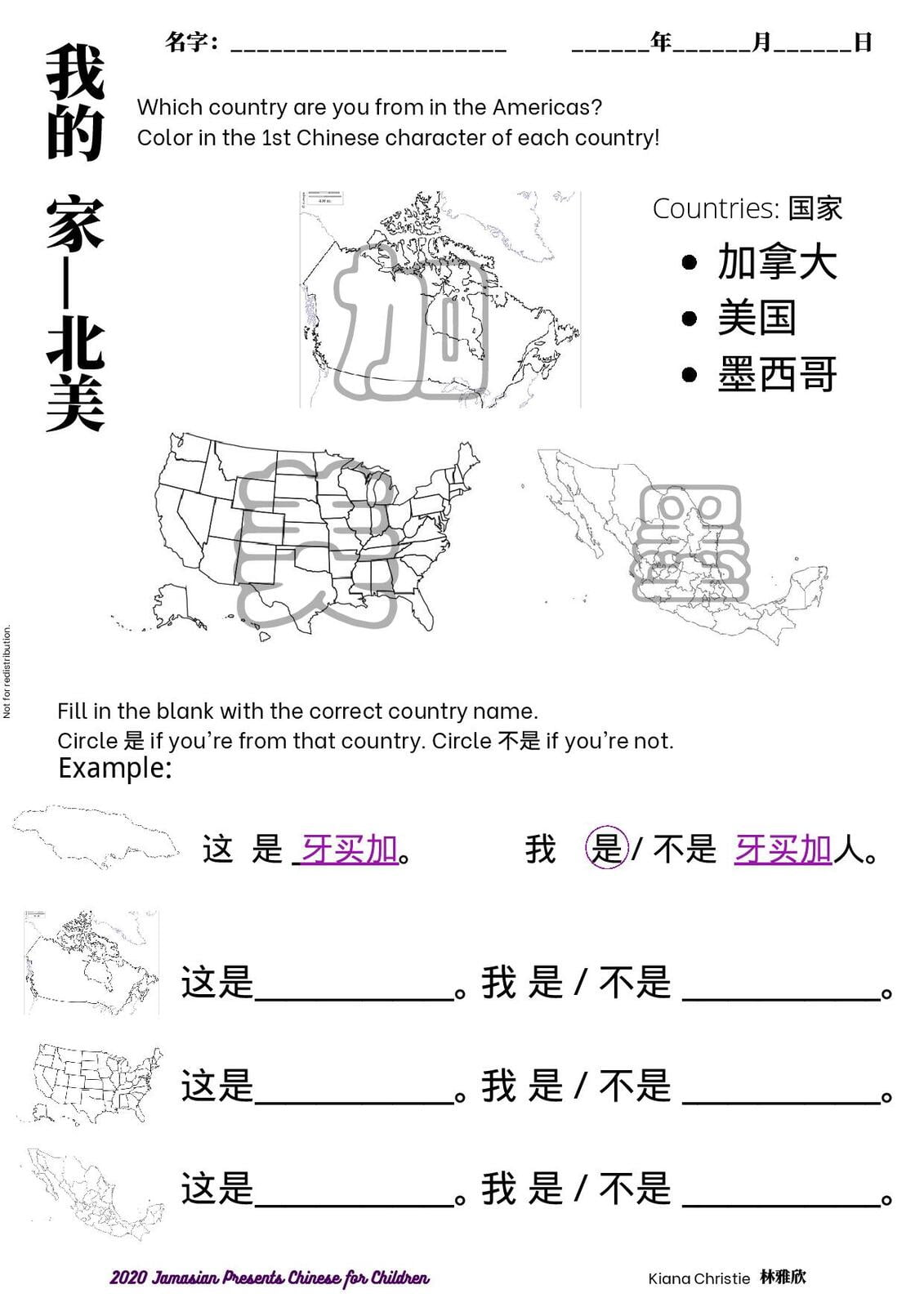 Sample of worksheets used for Chinese classes at Key Babel.
