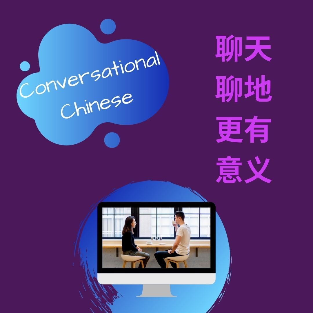 Two people having a conversation Ad for Chinese language class.